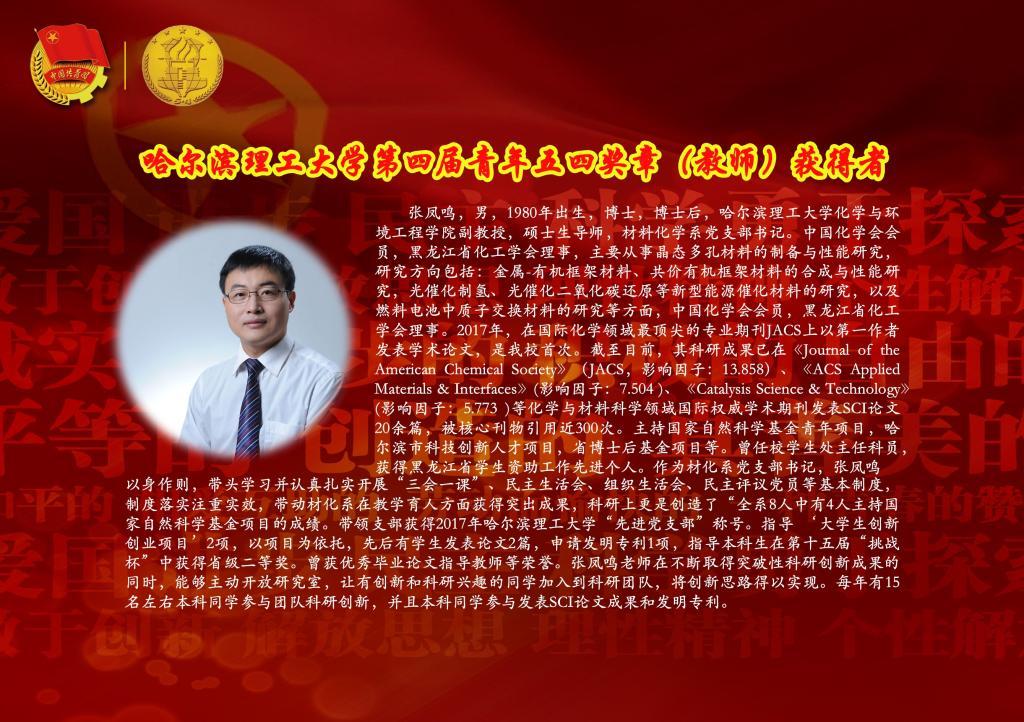 青春奋进新时代——哈尔滨理工大学第四届青年五四奖章
